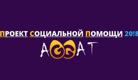 Проект Социальной Помощи 2018 — Aggat с мгновенным финансовым призом