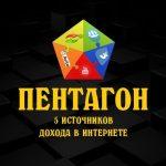 Пентагон – 5 источников дохода. Курс для быстрого старта от  Алексея Морусова