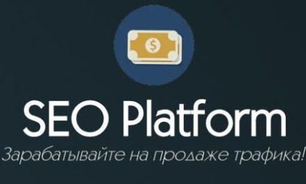 SEO-Platform — платформа по заработку на трафике