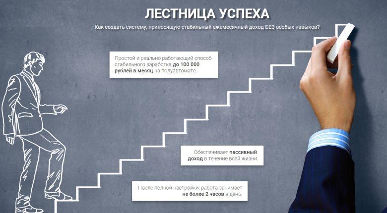 Лестница Успеха – классический заработок в интернете, проверенный годами