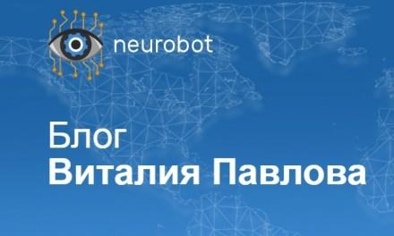 NeuroBot (Нейробот) – заработок на бирже от 50000 рублей в неделю  с помощью  искусственного интеллекта