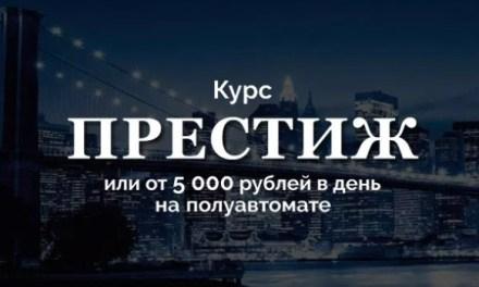 Курс Престиж – 5 000 рублей в день на автоматических продажах
