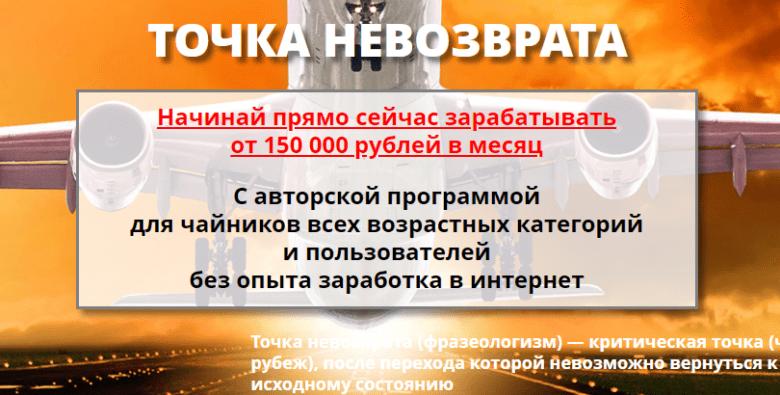Точка Невозврата — с нуля до 150 тысяч в месяц и более