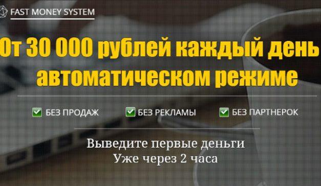Заработок по схеме FAST MONEY SYSTEM от 30 000 рублей ежедневно в автоматическом режиме