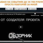 Заработок на событиях от Зарипова Айрата до 35 700 рублей в день