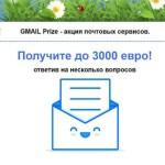 GMAIL Prize – акция почтовых сервисов проводит розыгрыш «Счастливый e-mail»