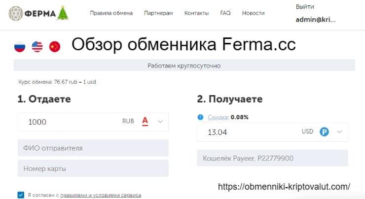 Обзор обменника Ferma.cc