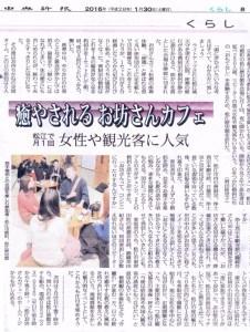 山陰中央新報「くらし」欄 2016年1月30日朝刊