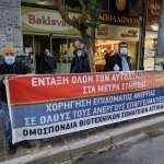 Συμμετοχή στο συλλαλητήριο σωματείων και ομοσπονδιών την Τετάρτη 17/3 στις 18:00 στα προπύλαια