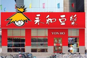 fast-food and soymilk chain restaurant.