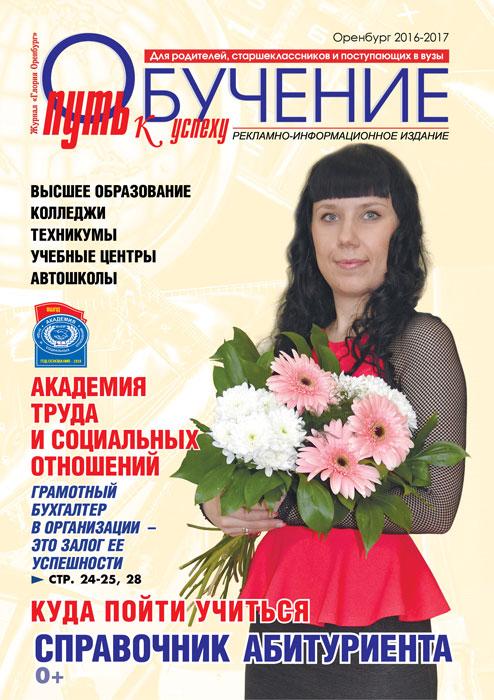 """Печатное издание """"Обучение - путь к успеху"""" в Оренбурге"""