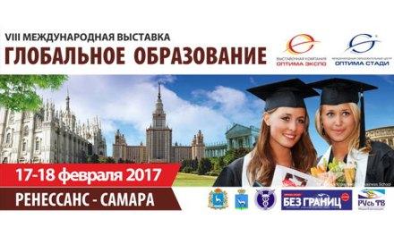 VII Международная выставка «Глобальное образование»