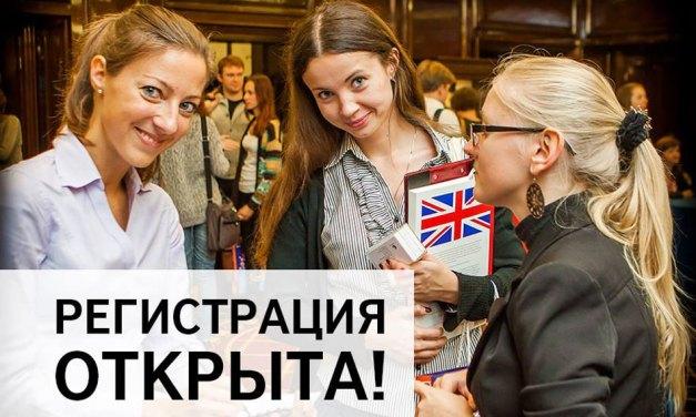 Выставка британского образования в Москве