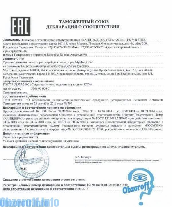 сертификат MySleepGood документ