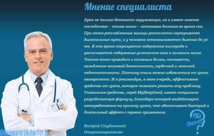 мнение врача о препарате май слип гуд