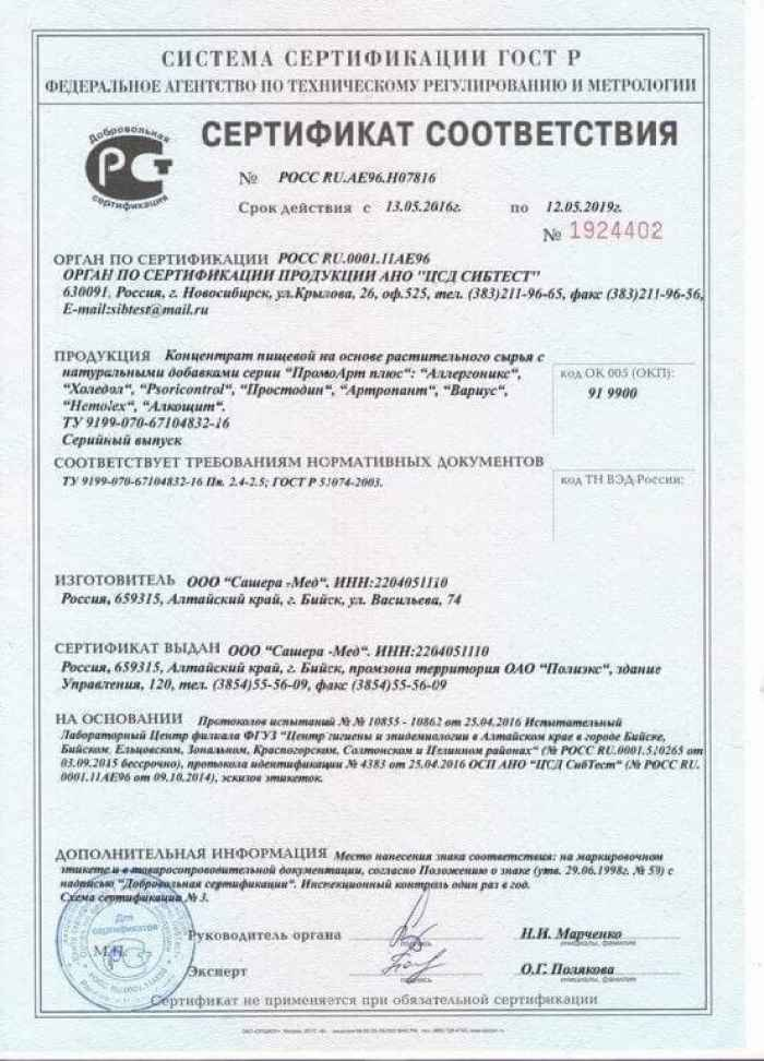 sertificate качества бальзама artropant