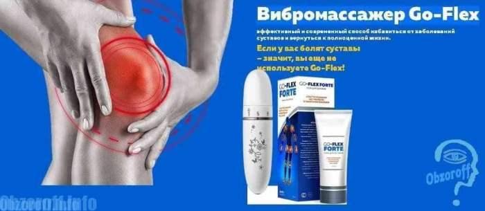 Вибромассажер Go Flex Forte и гель для лечения суставов