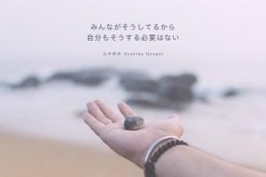 賛美 楽譜 無料 ダウンロード 일본어 찬양 악보 心の休み ocarina gospel