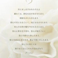 主の祈り The Lord's Prayer