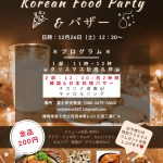christmas party クリスマス パーティー 12月26日 土曜日 韓国 料理 korean food party 教会 イベント Event