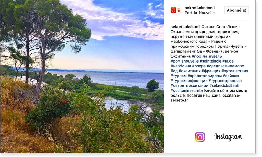 instagram - sekreti oksitanii