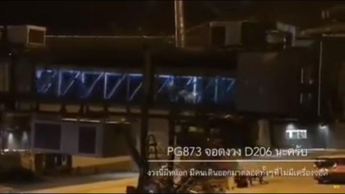 【動画】「なぜそんなところに人が・・・」プーケット国際空港の206番ゲートで大量の亡霊が撮影される