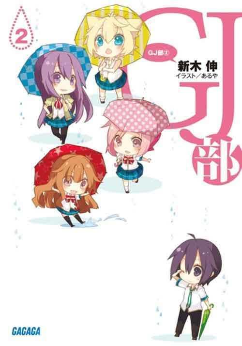 GJ bu Light Novel