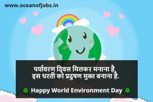 World Environment day slogan in Hindi