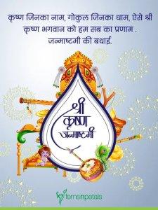 Happy Krishna Janmashtami Images 2020