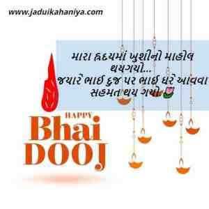 Bhai Dooj Quotes in Gujarati