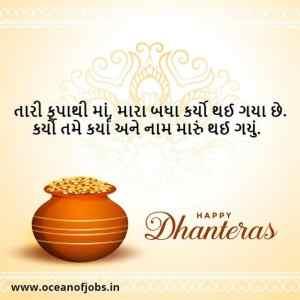 Dhanteras Quotes in Gujarati
