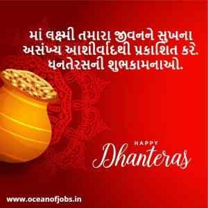Happy Dhanteras SMS