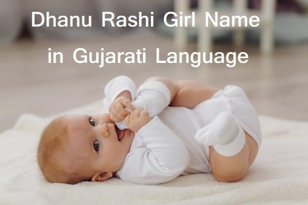 Dhanu Rashi Girl Name in Gujarati Language