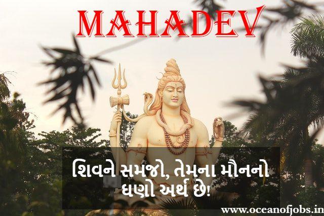 Mahadev Status in Gujarati