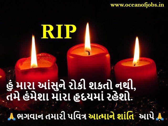 Death Shradhanjali Message in Gujarati