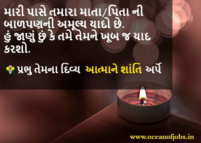 Gujarati Shradhanjali Messages
