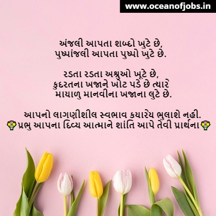 RIP Message in Gujarati