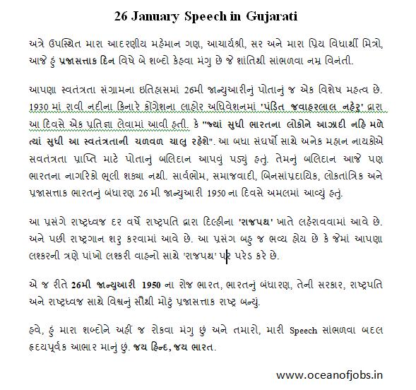 26 મી જાન્યુઆરી સ્પીચ, 26 January Speech in Gujarati 2021