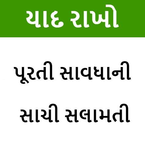 Fire Safety Slogan in Gujarati