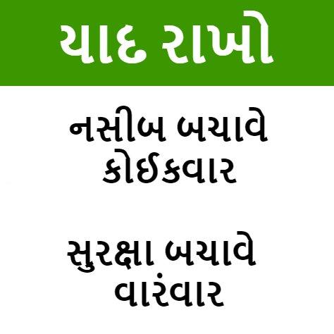 Safety Slogan in Gujarati