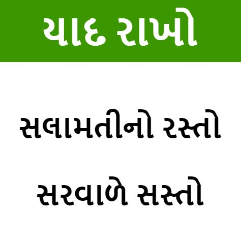 Safety Quotes in Gujarati