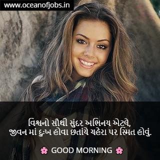 Good Morning Suvichar Gujarati