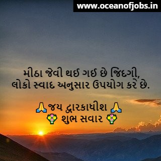 Good Morning Gujarati Suvichar SMS