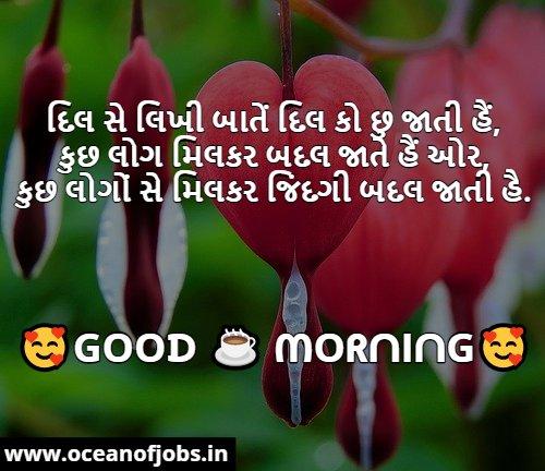 Good Morning Gujarati Status