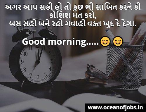 Gujarati Good Morning Quotes