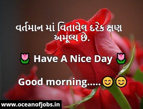 Gujarati ma Good Morning Message