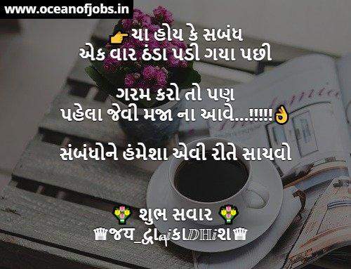 Suprabhat Suvichar in Gujarati