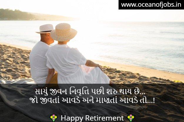 Retirement Quotes in Gujarati