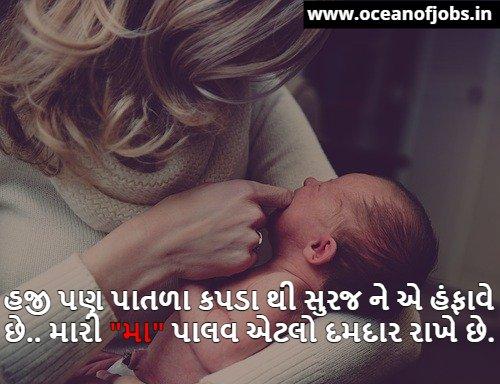 Maa Quotes in Gujarati