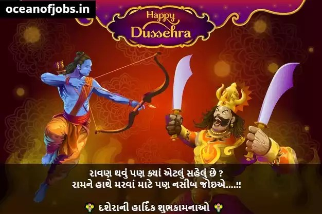 Dussehra Wishes in Gujarati